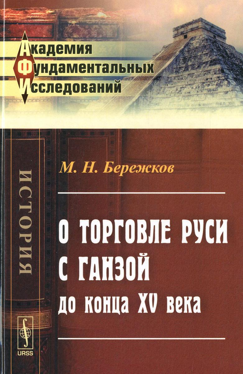 О торговле Руси с Ганзой до конца XV века