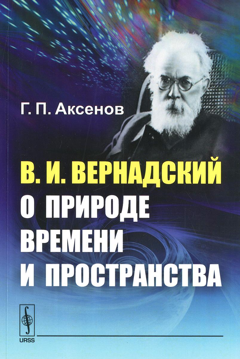 В. И. Вернадский о природе времени и пространства