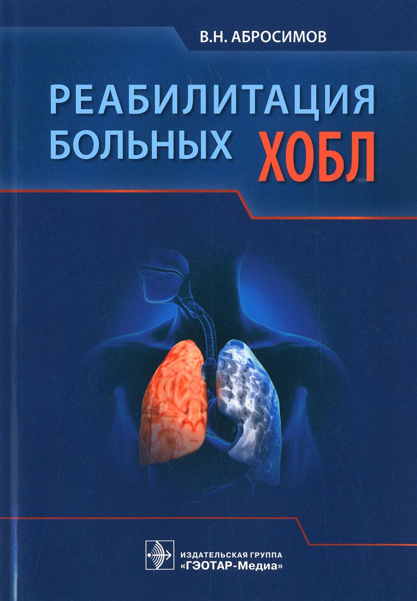 Реабилитация больных ХОБЛ
