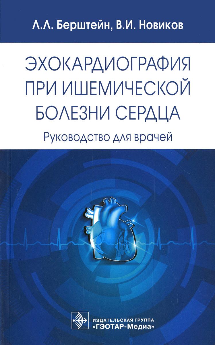Эхокардиография при ишемической болезни сердца. Руководство для врачей