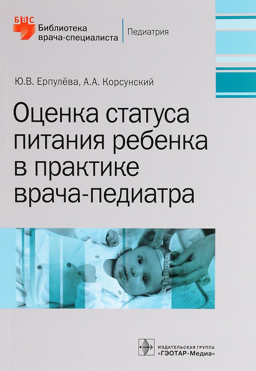 Оценка статуса питания ребенка в практике врача-педиатра ( 978-5-9704-3736-0 )