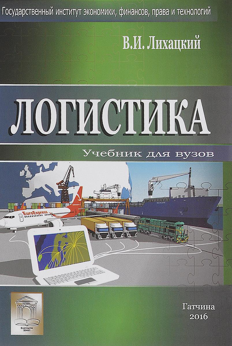 Zakazat.ru Логистика. Учебник. В. И. Лихацкий
