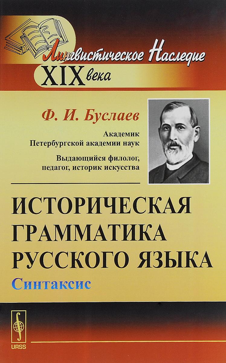 Историческая грамматика русского языка. Синтаксис
