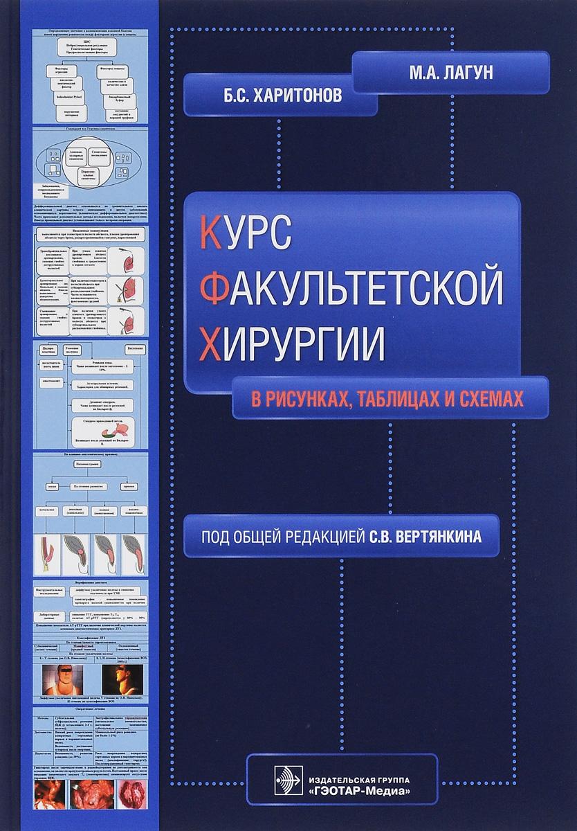 Курс факультетской хирургии в рисунках, таблицах и схемах. Учебное пособие