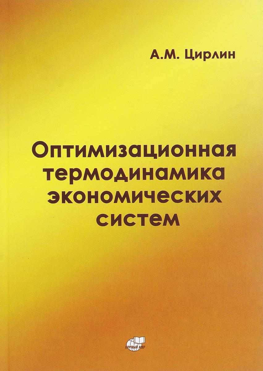 Оптимизационная термодинамика экономических систем