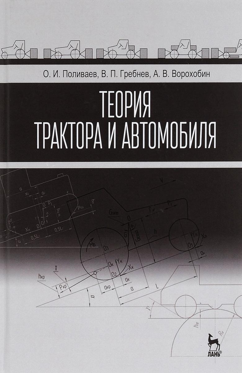Теория трактора и автомобиля. Учебник