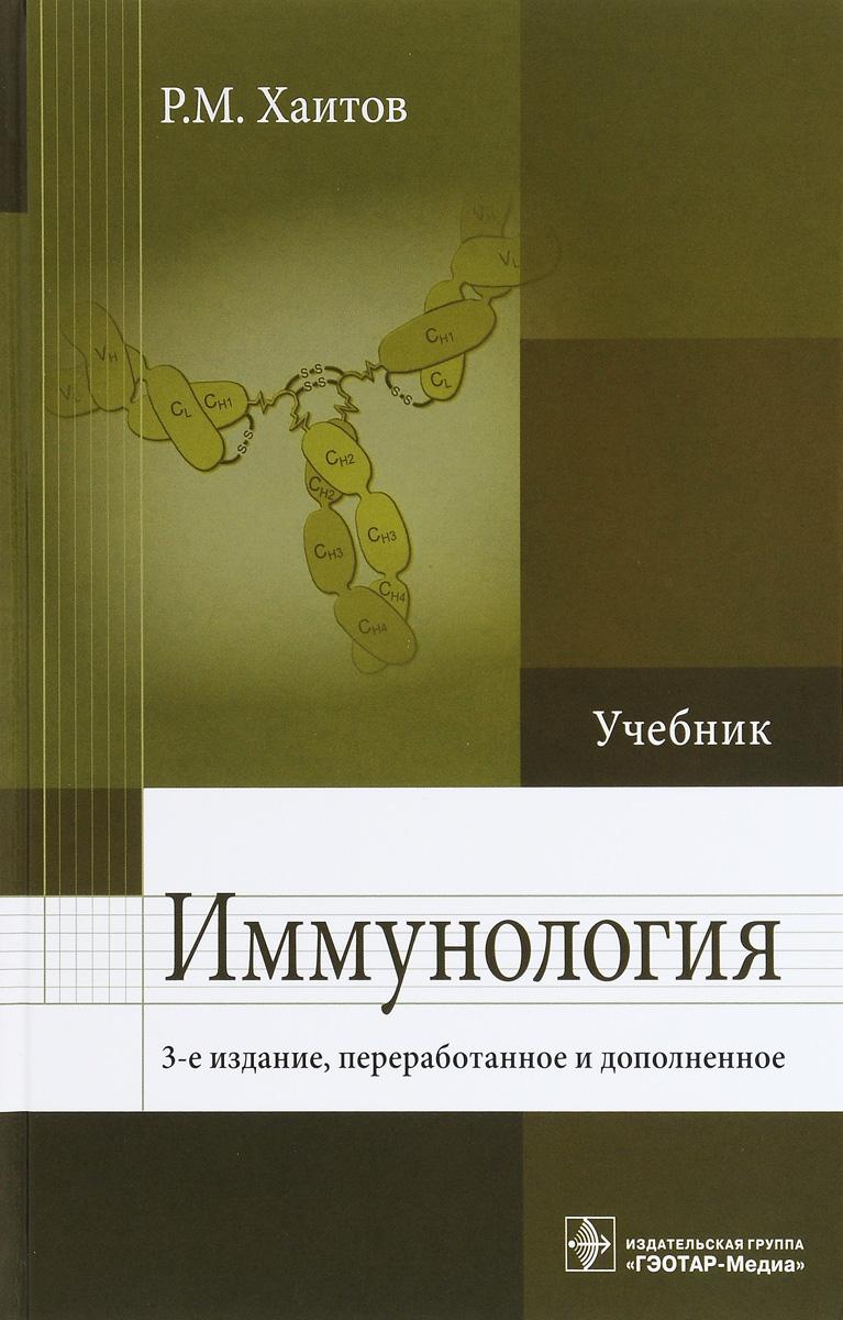 Иммунология. Учебник