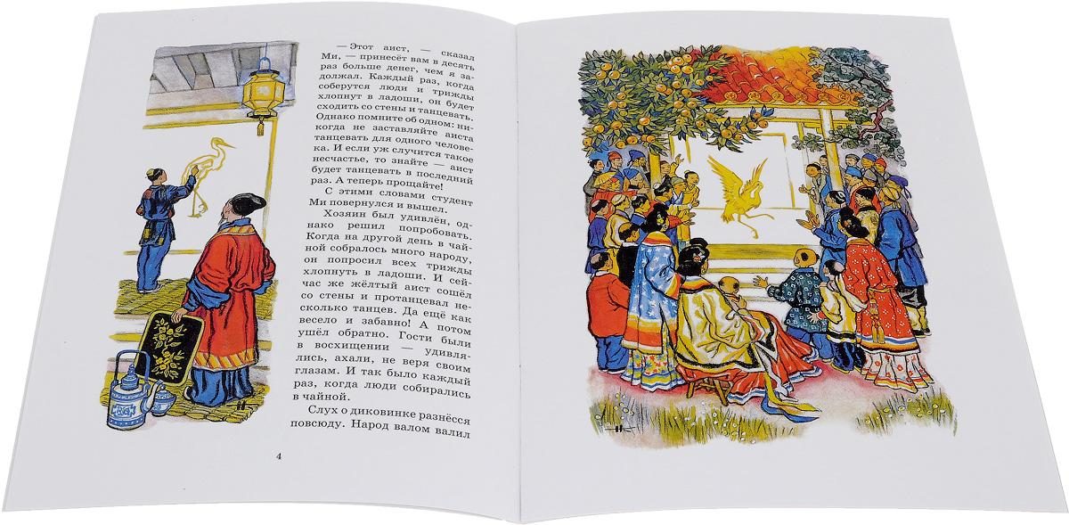 Желтый Аист и Гора Солнца. Китайские народные сказки