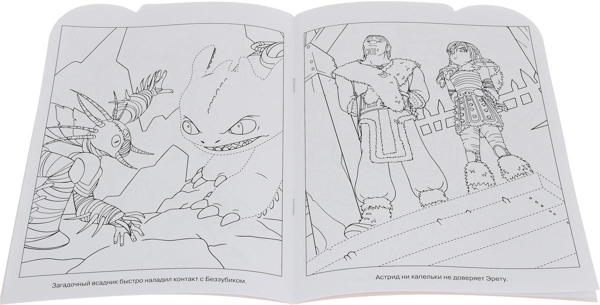 Как приручить дракона 2. Умная раскраска