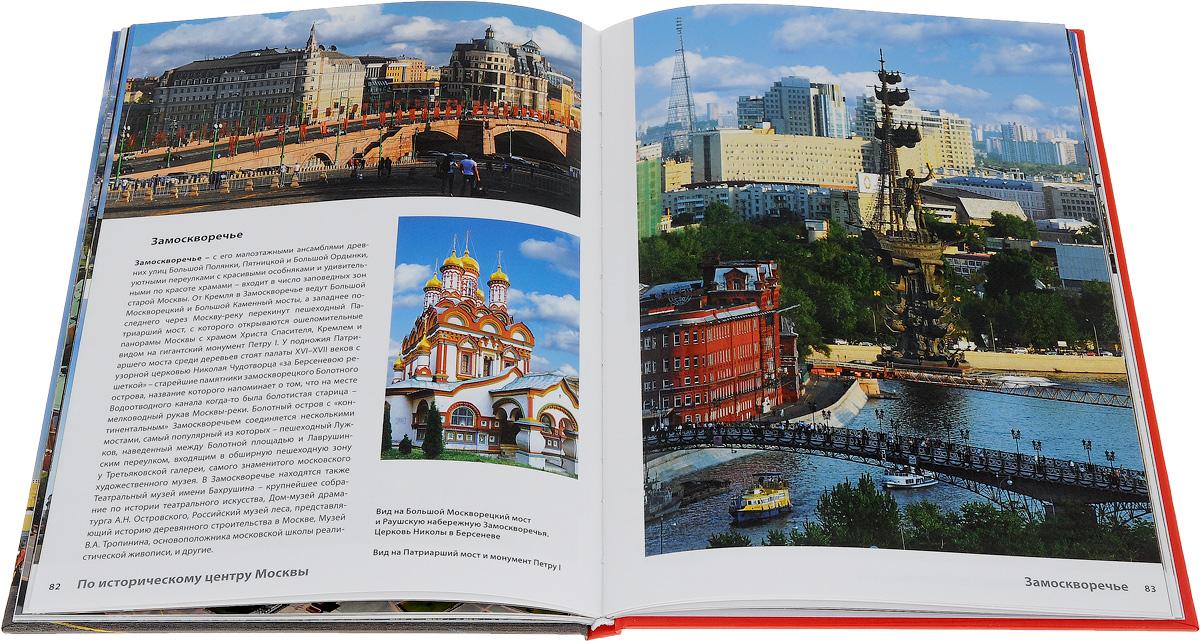 Москва. Альбом