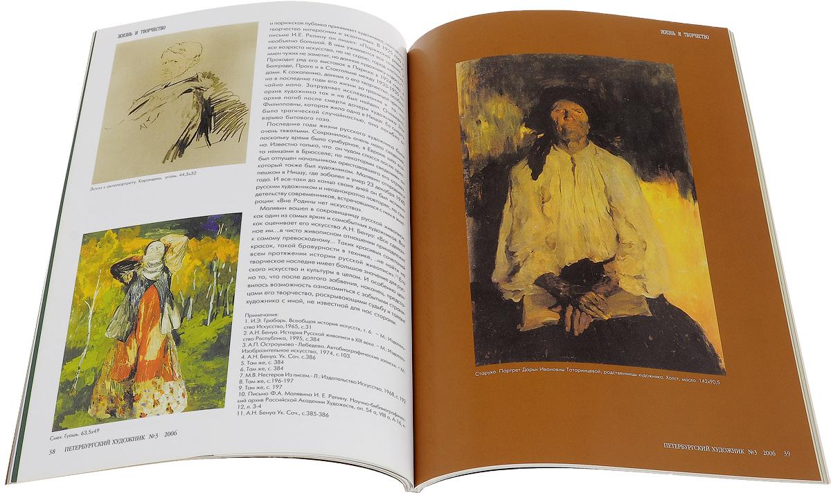 Петербургский художник, №3(4), 2006