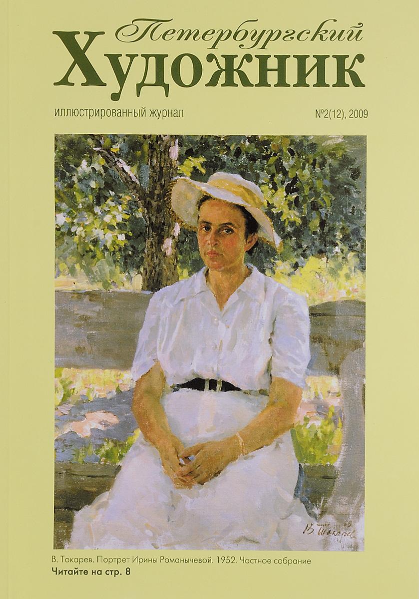Петербургский художник, № 2(12), 2009