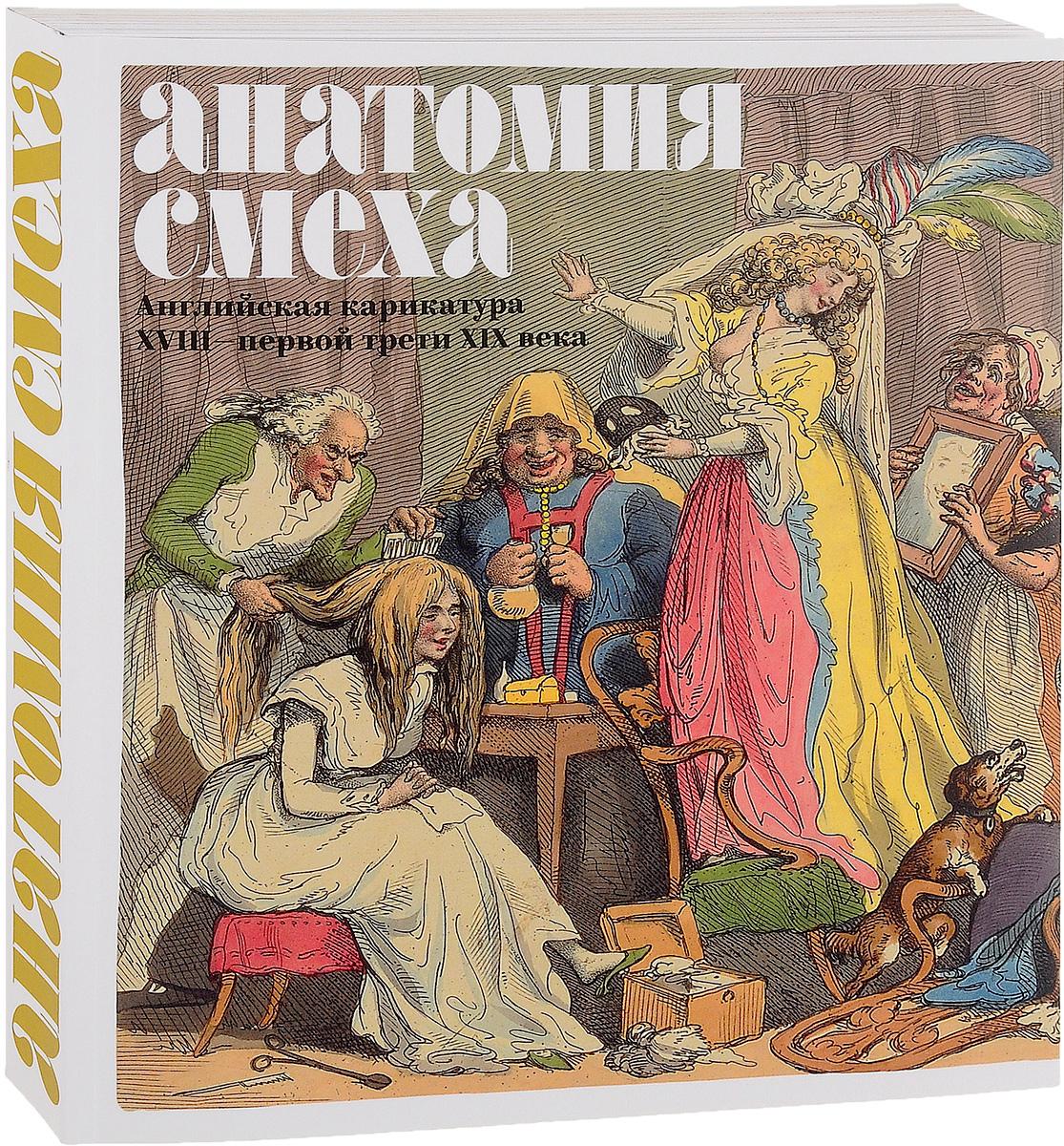 Анатомия смеха. Английская карикатура XVIII - первой трети XIX века