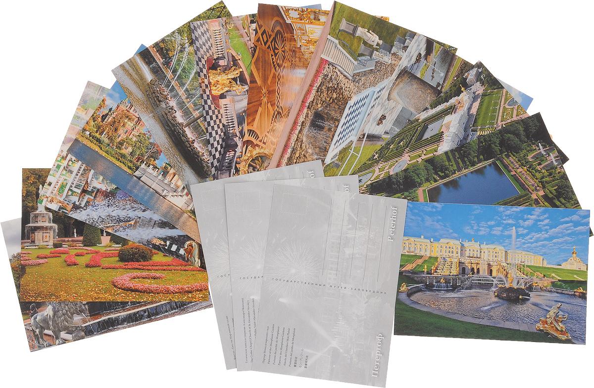 Дворцы и парки Петергофа (набор из 15 открыток)