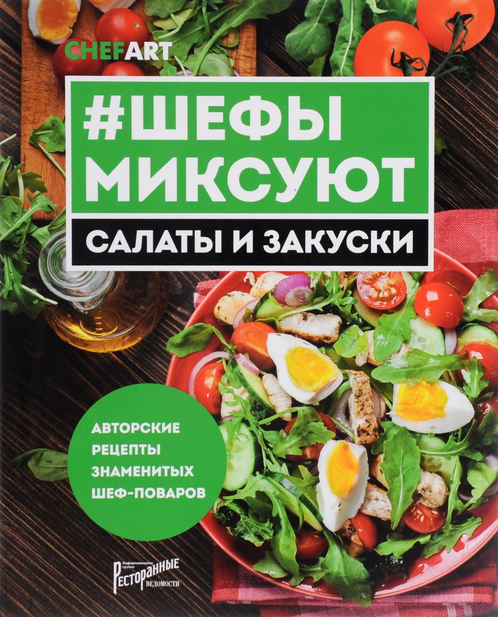 #Шефы миксуют. Салаты и закуски. Авторские рецепты знаменитых шеф-поваров