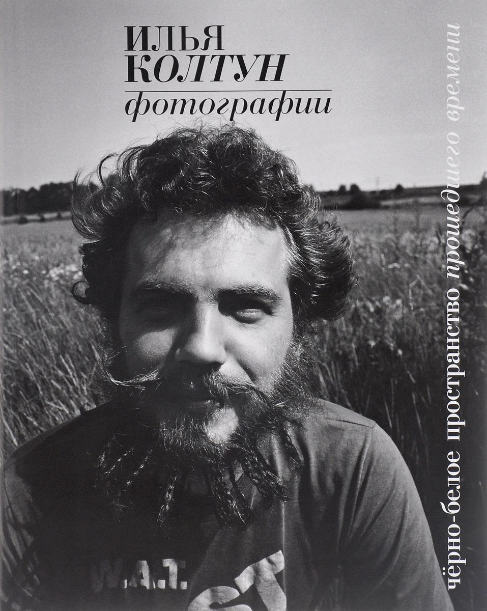 Илья Колтун. Фотографии. Черно-белое пространство прошедшего времени