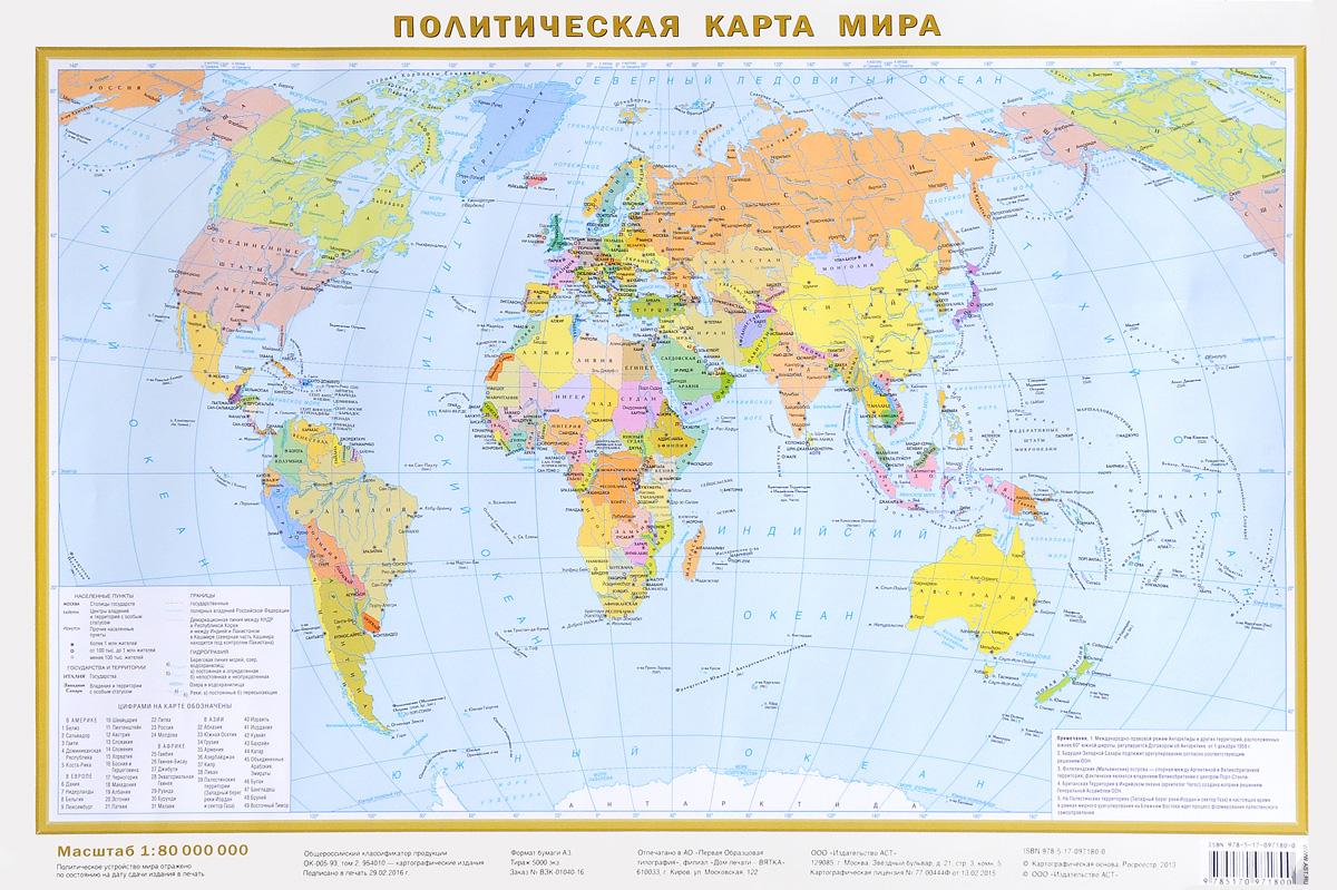 Политическая карта мира ( 978-5-17-097180-0 )