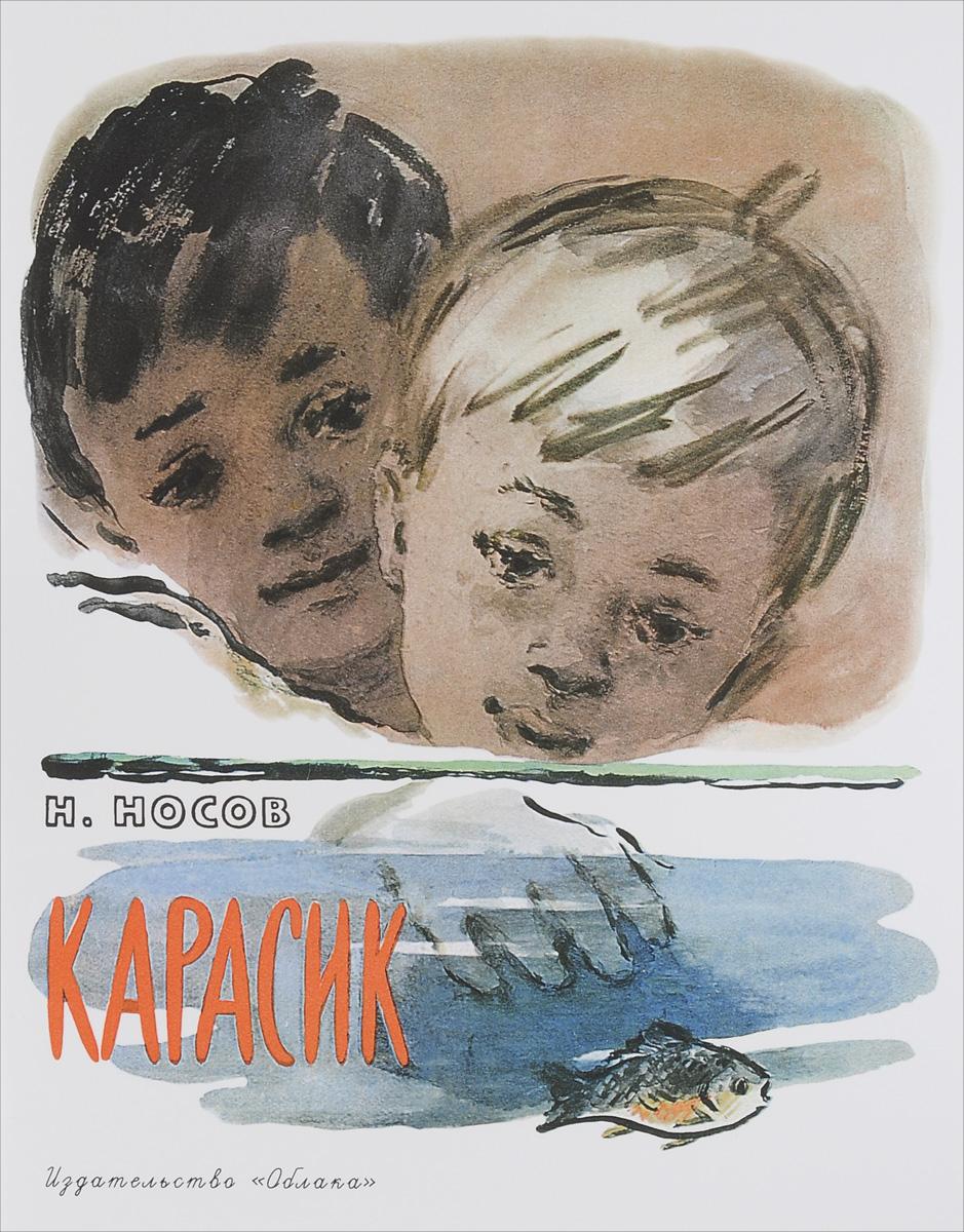 Карасик