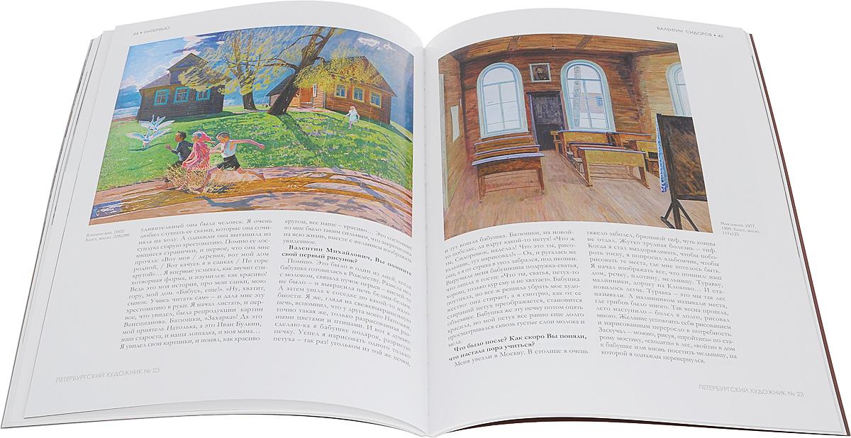 Петербургский художник, №1-2(23), 2014