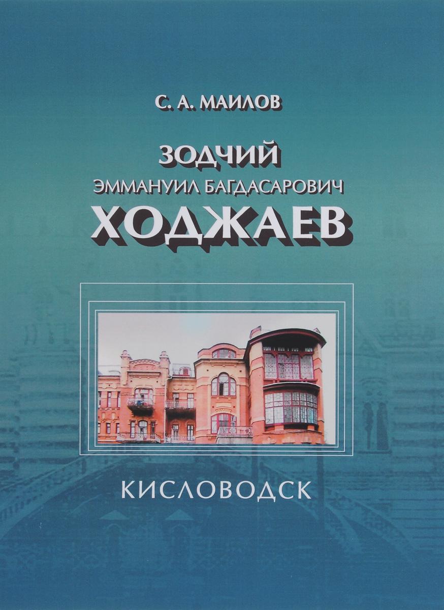 Зодчий Эммануил Багдасарович Ходжаев. Первый городской архитектор Кисловодска