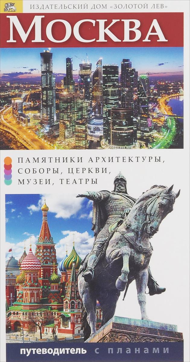 Москва. Путеводитель с планами. Татьяна Лобанова