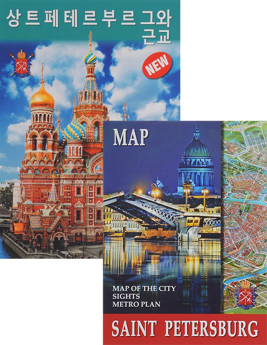 Евгений Анисимов Санкт-Петербург и пригороды (+ карта) глобус политическая карта на английском языке диаметр 33 см