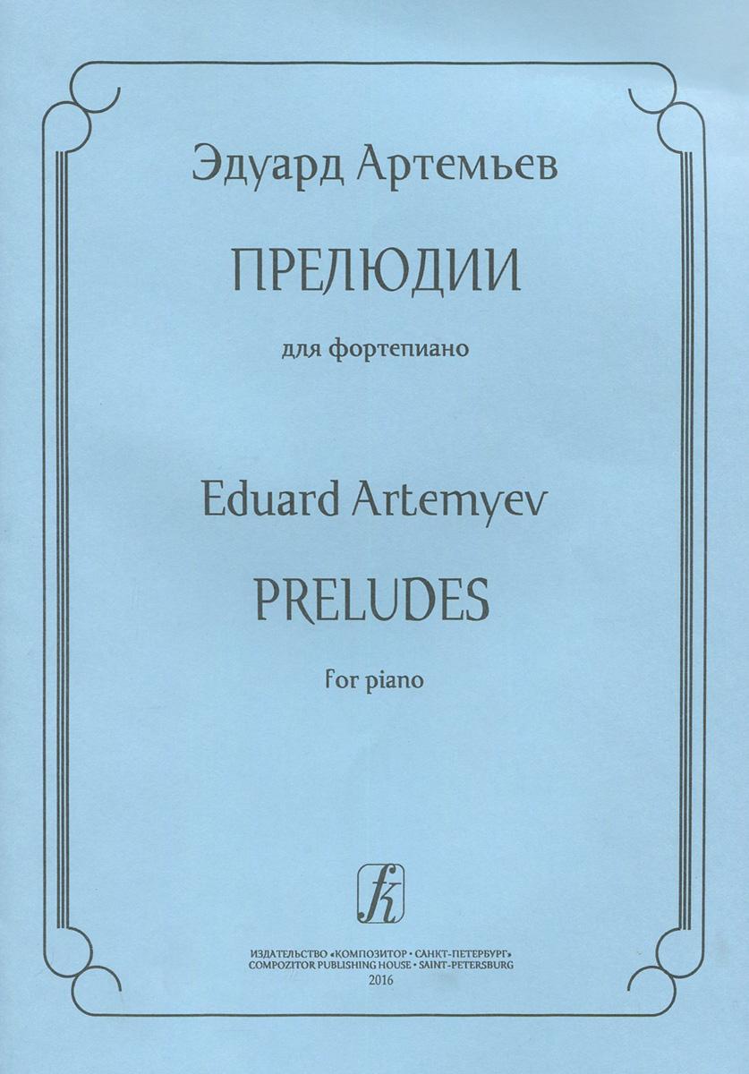 Прелюдии для фортепиано