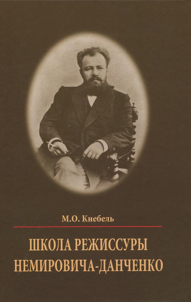 Школа режиссуры Немировича-Данченко