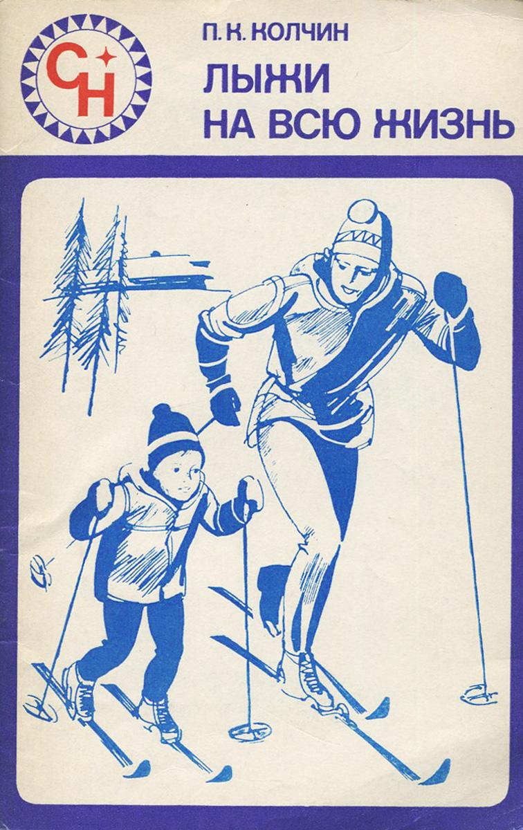 Лыжи на всю жизнь. Колчин П.К.