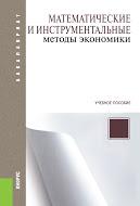 Математические и инструментальные методы экономики (для бакалавров). Учебное пособие