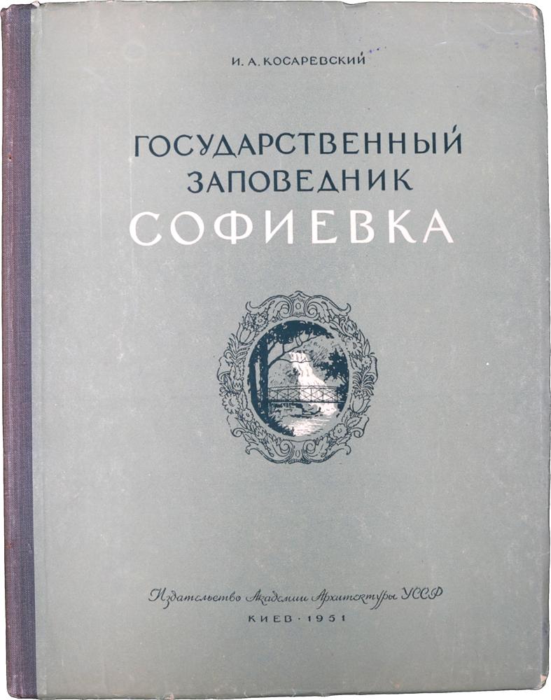 Государственный заповедник Софиевка. Косаревский И.