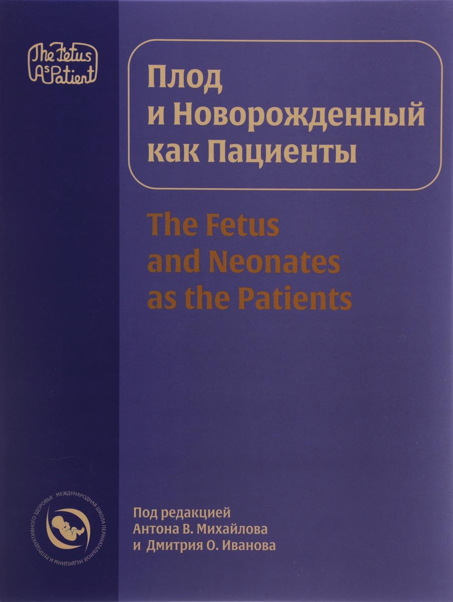 Плод и новорожденный как пациенты / The Fetus And Neonates as the Patients