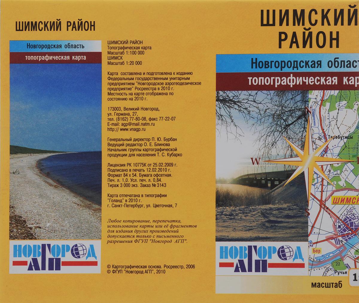 Шимский район. Новгородская область. Типографическая карта