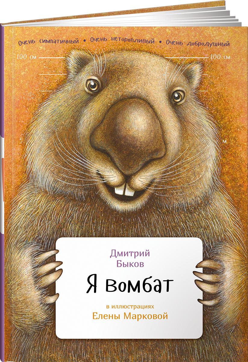 Я вомбат12296407В далёкой Австралии обитает очень необычное животное по имени вомбат. Он немножко похож на медвежонка и совершенно не боится людей. Наша книжка поможет тебе познакомиться с этим удивительным зверем. Ты узнаешь, какие он строит себе норы, чем отличается сумка мамы-вомбата от сумки мамы-кенгуру, что общего у верблюда и вомбата… А ещё… Но, нет, не будем рассказывать. Лучше скорее открывай книжку! А знаете ли вы? Вомбат может полностью зарыться в землю за несколько минут. Детёныш вомбата растёт в маминой сумке, как кенгурёнок. Самый большой вомбат дорастает до 120 сантиметров в длину. Кормить диких вомбатов в Австралии строго запрещено. Самому старому в мире вомбату недавно исполнилось 30 лет. Новорождённый вомбат немного напоминает крошечного поросёнка. Средняя глубина вомбачьей норы - 3,5 метра.