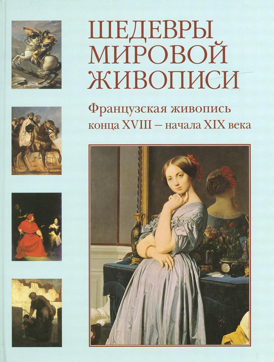 Шедевры мировой живописи. Французская живопись конца XVIII - начала XIX века