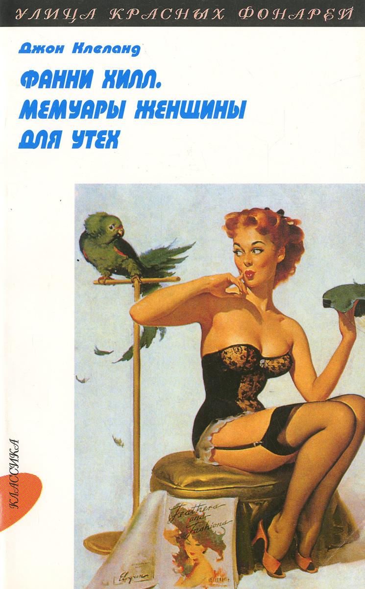Zakazat.ru Фанни Хилл. Мемуары женщины для утех. Клеланд Дж.