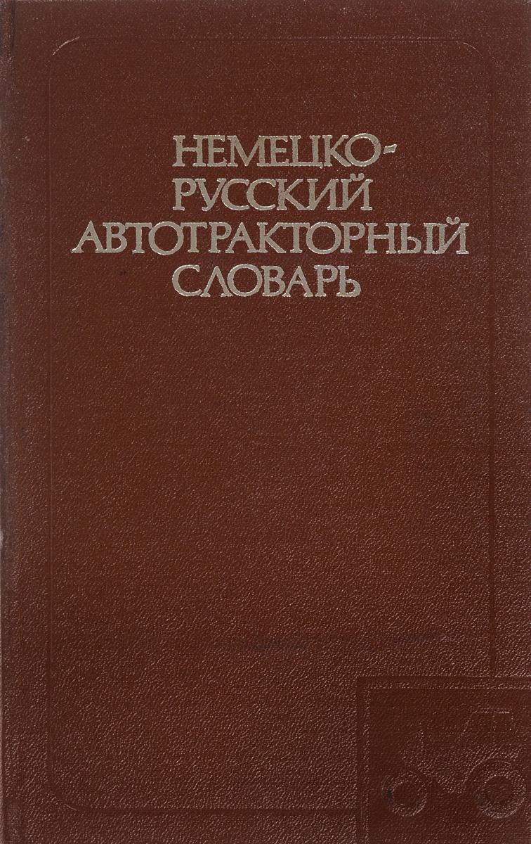 Немецко-русский автотракторный словарь