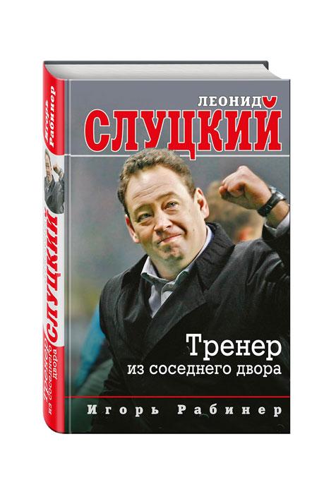 Леонид Слуцкий. Тренер из соседнего двора