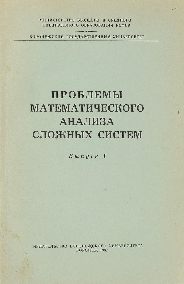 Проблемы математического анализа сложных систем. Выпуск 1