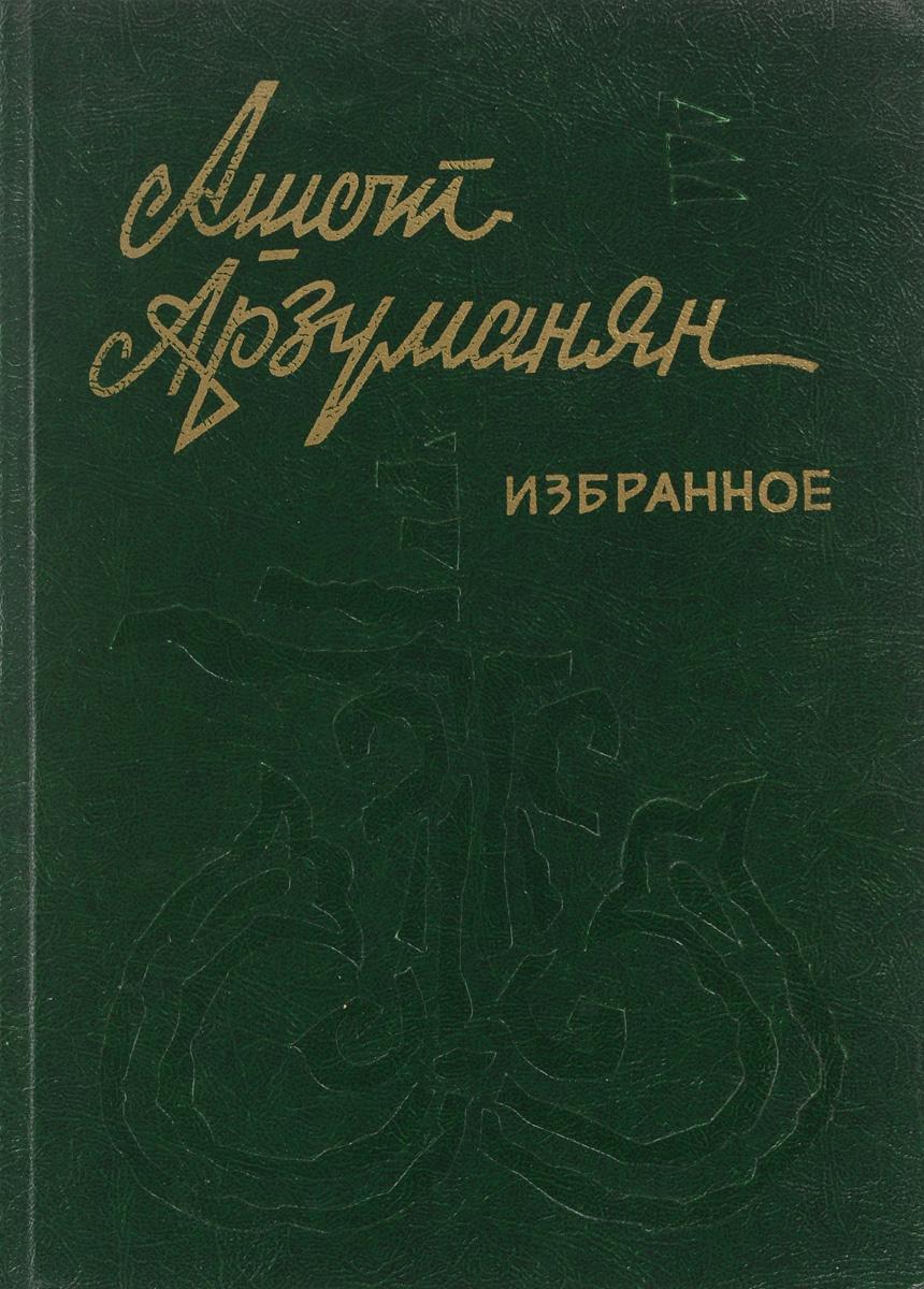 Ашот Арзуманян. Избранное