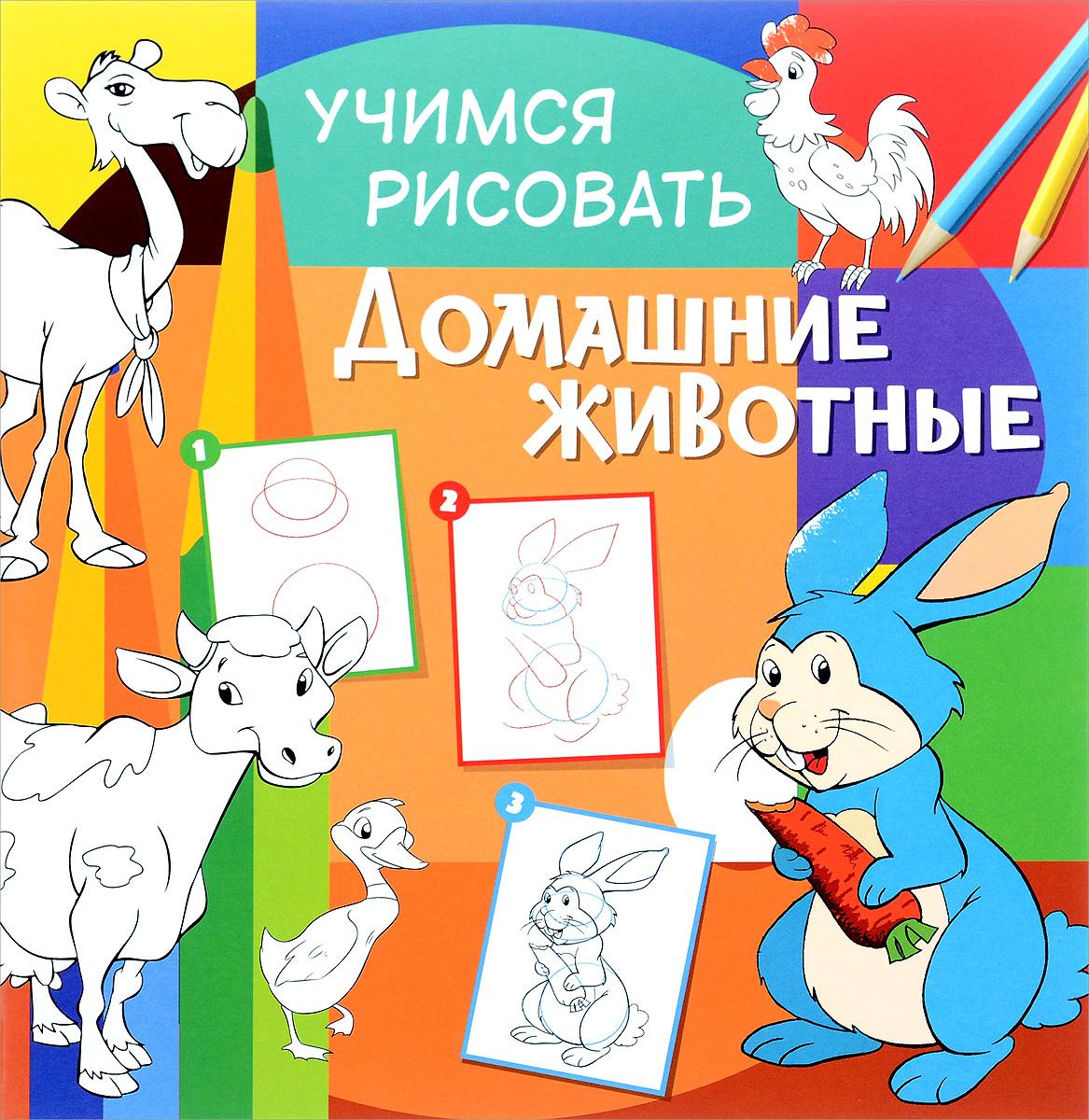 Домашние животные12296407Многие малыши обожают рисовать! Рисование и раскрашивание — это не только интересное, но и очень полезное занятие. Мы создали серию книжек-раскрасок Учимся рисовать, с которыми заниматься рисованием очень весело. Ваш ребенок сможет научиться рисовать животных, птиц, динозавров, фрукты, машины и многое другое, воспользовавшись пошаговыми советами художника. Желаем вам творческих успехов и хорошего настроения!