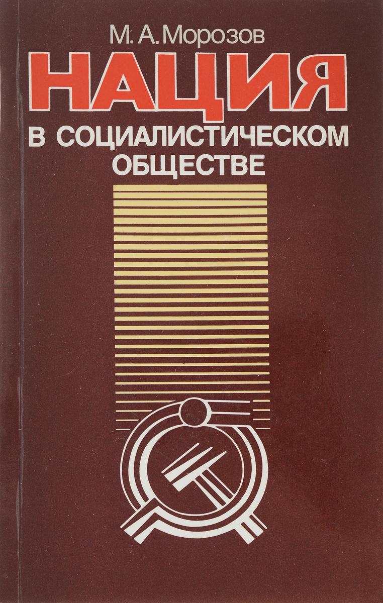 Нация в социалистическом обществе