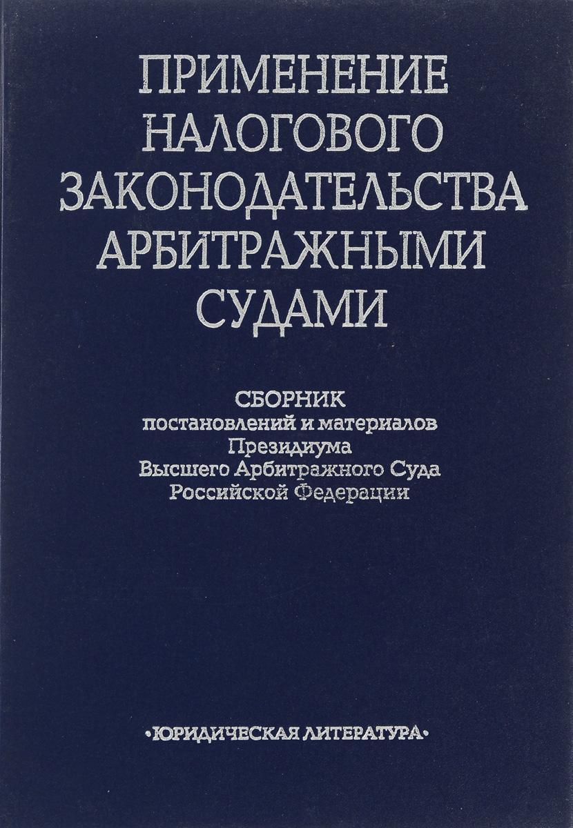 Применение налогового законодательства арбитражными судами. Сборник постановлений и материалов Президиума Высшего Арбитражного Суда Российской Федерации