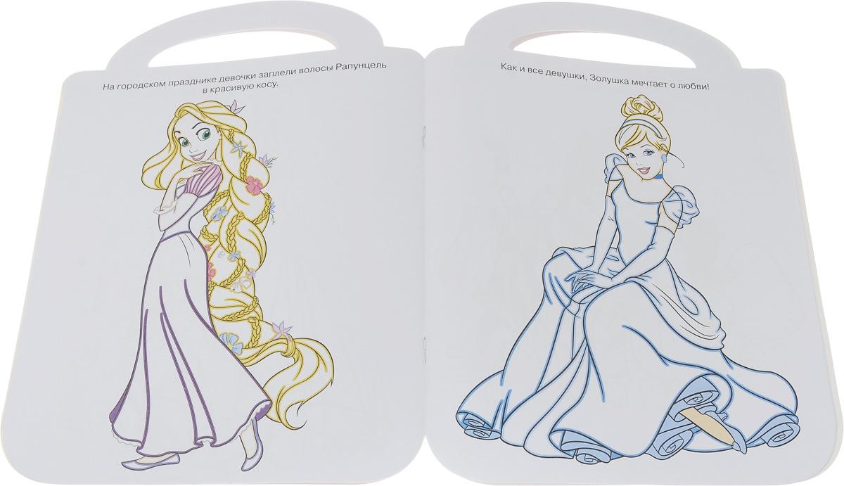 Принцессы. Раскрась по образцу