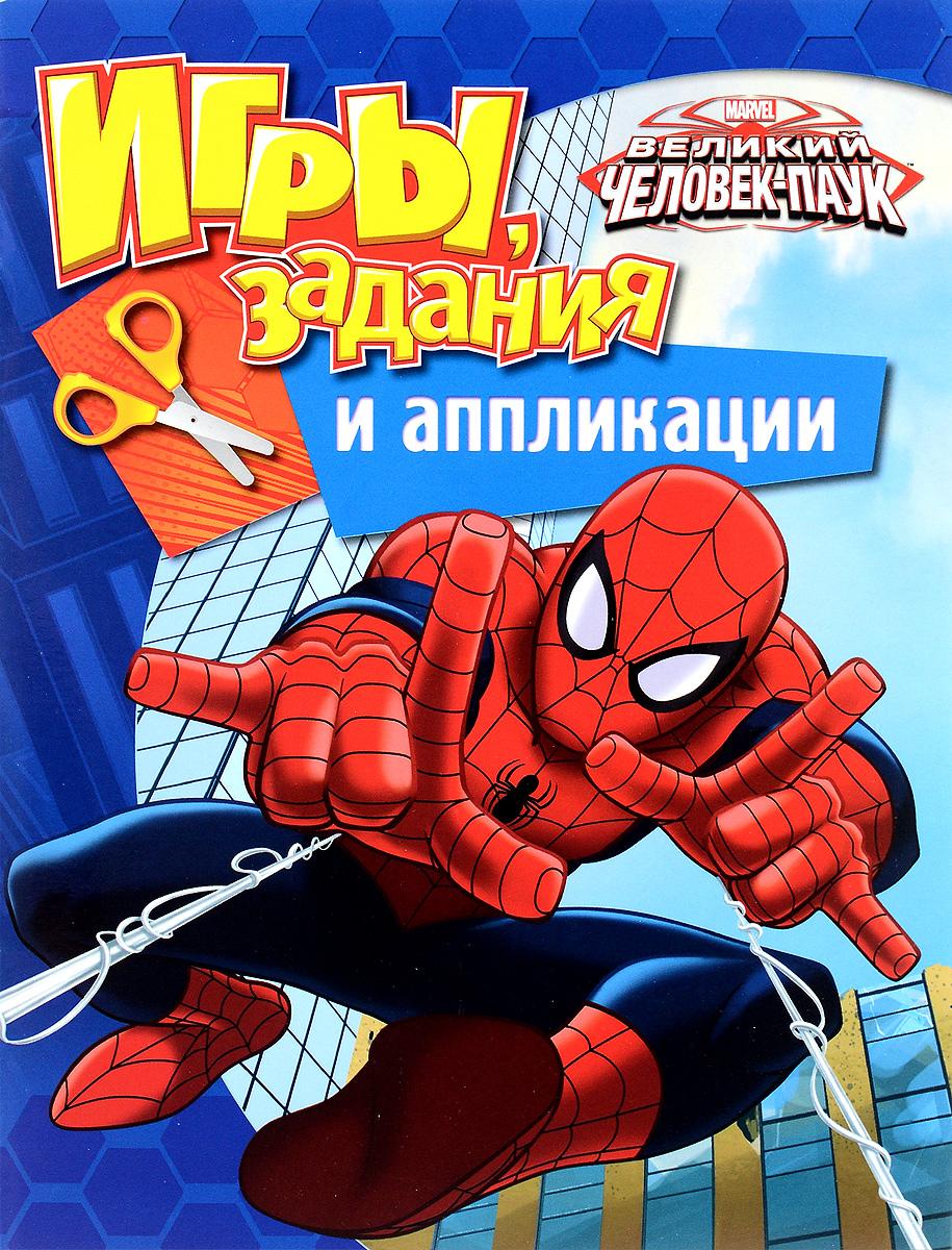 Великий Человек-паук. Игры, задания и аппликации
