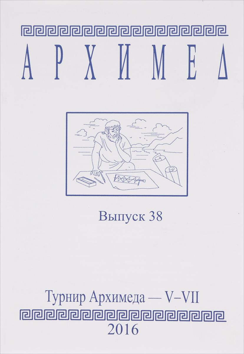 Архимед. Турниры Архимеда - V-VII. Выпуск 38
