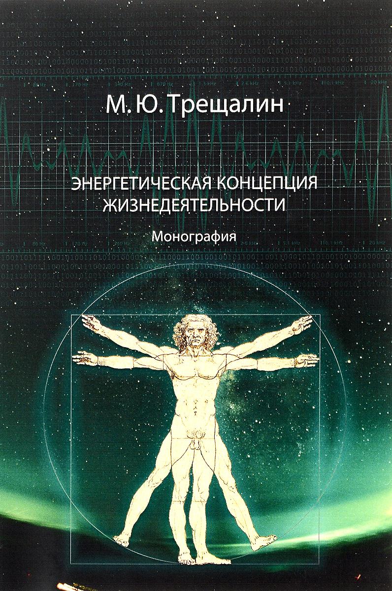 Синергетика. Системный анализ. Теория систем