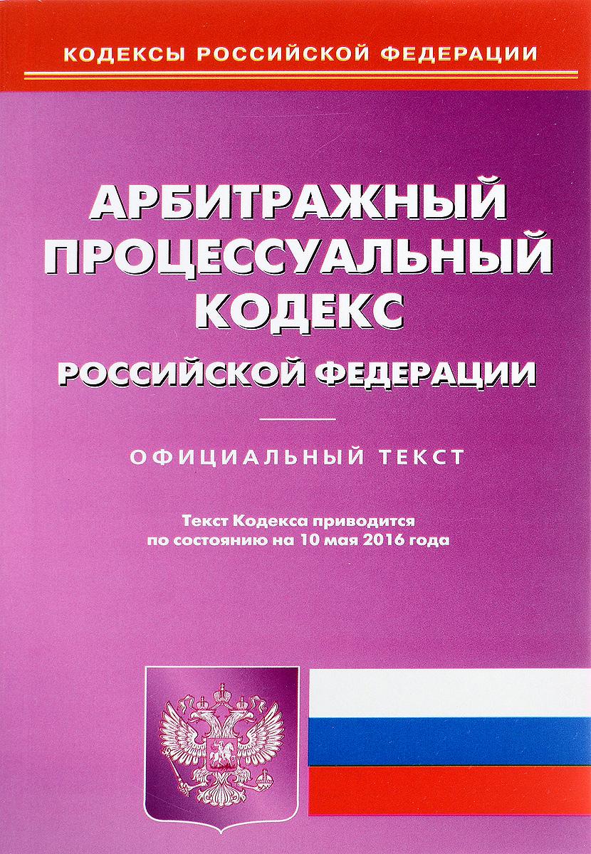 Арбитражный процессуальный кодекс Российской Федерации ( 978-5-370-03906-5,978-5-386-09375-4 )