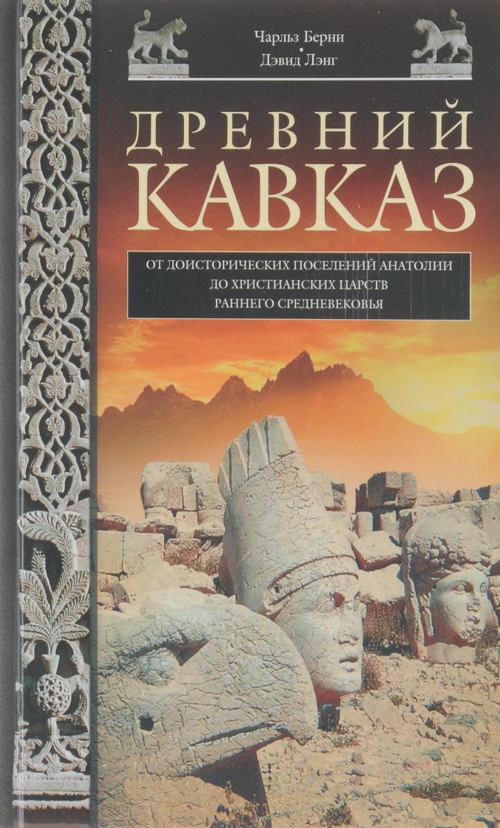 Древний Кавказ ( 978-5-9524-5198-8 )