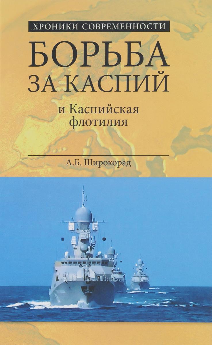 Борьба за Каспий и Каспийская флотилия ( 978-5-4444-4674-4 )